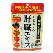 しじみウコン肝臓エキス [健康食品]