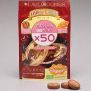 1dayPack 豆乳おからクッキー [マーブル・チョコ]