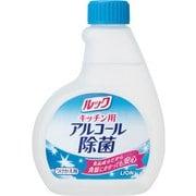 キッチン用 アルコール除菌スプレー つけかえ用300ml