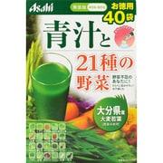 青汁と21種の野菜 [40袋]