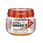 瓶詰 ささみと緑黄色野菜 70g [対象月齢:7ヶ月頃~]