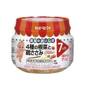 瓶詰 4種の根菜と鶏ささみ 70g [対象月齢:7ヶ月頃~]