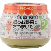 瓶詰 緑のお野菜とさつまいも(うらごし) 70g [対象月齢:5ヶ月頃~]