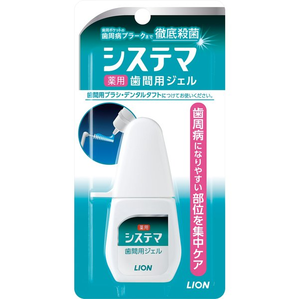 デンターシステマ薬用歯間ジェル 18ml