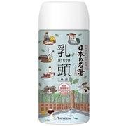 日本の名湯 乳頭 ボトル [温泉入浴剤]
