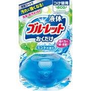 液体ブルーレットおくだけ ミントの香り つけ替用
