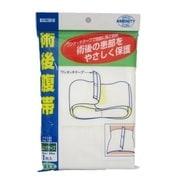 術後腹帯 ワンタッチテープ付 ロングサイズ 34cm×135cm