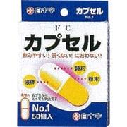 FCカプセル NO.1 50個入