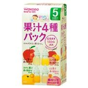 飲みたいぶんだけ 果汁4種パック 5g×10包 [対象月齢:5ヶ月頃~]
