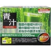 メタプロ青汁 8g×30袋 [機能性食品]