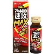 マカ4400速攻MAX 50ml [スタミナ・健康食品]