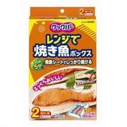 レンジで焼き魚ボックス 2切れ用 2ボックス入
