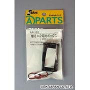 AP-132 [単3×2電池ボックス]