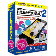 HDビデオ変換2 iPhone for Win [Windows]