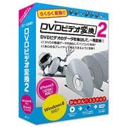 DVDビデオ変換2 PRO for Win [Windows]
