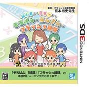 初心者から日本一まで そろばん・あんざん・フラッシュ暗算 [3DSソフト]