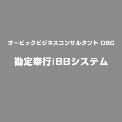 勘定奉行i8Bシステム [ライセンスソフトウェア]