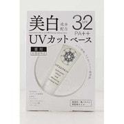 薬用 ホワイトニング UVカットベース