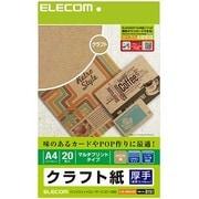 EJK-KRAA420 [クラフト紙 厚手 A4サイズ 20枚]