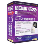 超辞典DUO ジーニアス英和辞典第4版/ジーニアス和英辞典第3版 [Windows/Mac]