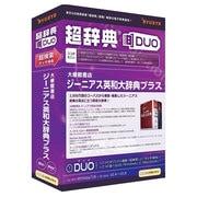 超辞典DUO 大修館書店 ジーニアス英和大辞典プラス [Windows/Mac]