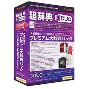 超辞典DUO 大修館書店 プレミアム大辞典パック [Windows/Mac]