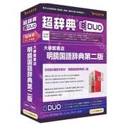 超辞典DUO 大修館書店 明鏡国語辞典 第二版 [Windows/Mac]