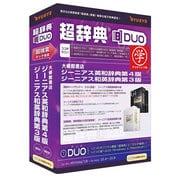 超辞典DUO ジーニアス英和辞典第4版/ジーニアス和英辞典第3版 AC版 [Windows/Mac]