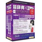 超辞典DUO ジーニアス英和第4版ジーニアス和英第3版明鏡国語第二版AC [Windows/Mac]