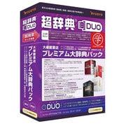 超辞典DUO 大修館書店 プレミアム大辞典パック AC版 [Windows/Mac]