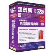 超辞典DUO 大修館書店 明鏡国語辞典 第二版 AC版 [Windows/Mac]
