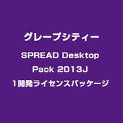 SPREAD Desktop Pack 2013J 1開発ライセンスパッケージ [ライセンスソフトウェア]