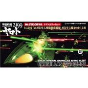 CS883 [ヤマトカラーセット 1/1000 「ガミラス帝国航宙艦隊 ガミラス艦セット1」用]