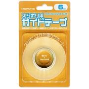 スジボリ用ガイドテープ ワイド [6ミリ×30m巻]