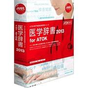 医学辞書2013 for ATOK 通常版 [Windows]
