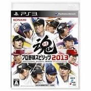 プロ野球スピリッツ2013 [PS3ソフト]