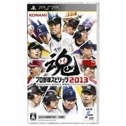 プロ野球スピリッツ2013 [PSPソフト]