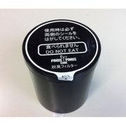 PPC-01-AC3 [家庭用生ごみ処理機「パリパリキューブ」用交換カートリッジ]