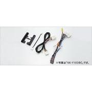 KK-Y103BC [バックカメラ接続用取付キット アルファード/ヴェルファイア用]