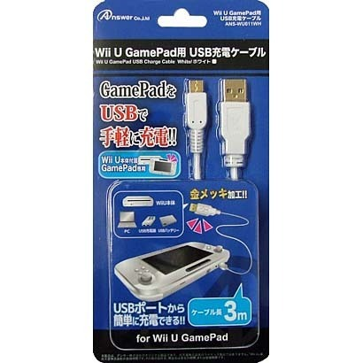ANS-WU011WH USB充電ケーブル [Wii U GamePad用 ホワイト]