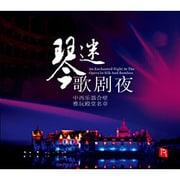 RMCD-1008 [琴によるクラシックオペラの夕べSACD]