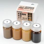 MC04 [木製機用 木目カラーセット]