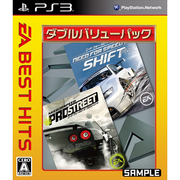 EA BEST HITS ダブルバリューパック ニード・フォー・スピード プロストリート+シフト [PS3ソフト]