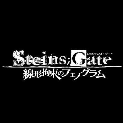 STEINS;GATE(シュタインズゲート) 線形拘束のフェノグラム 通常版 [PS3ソフト]