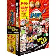 ラベルマイティ POP in Shop10 通常版 [Windows]