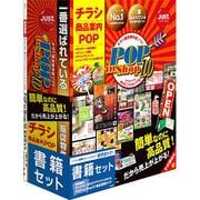 ラベルマイティ POP in Shop10 書籍セット [Windows]