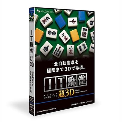 IT麻雀 超3D(価格改定版) [Windows]