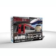 鉄道模型シミュレーター5-0+ [Windows]