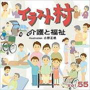 イラスト村 Vol.55 介護と福祉 [Windows/Mac]