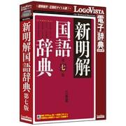 新明解国語辞典 第七版 [Windows/Mac]